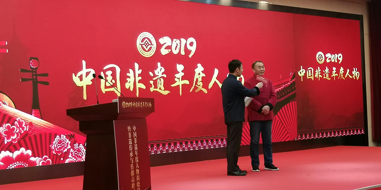 """2019""""中国非遗年度人物""""揭晓"""