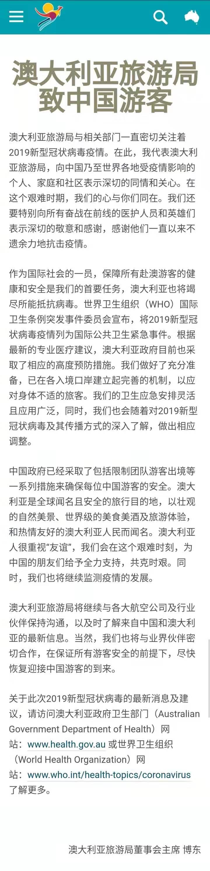 澳大利亚旅游局致中国游客:为中国的朋_旅游局-澳大利亚-疫情-世界卫生组织-